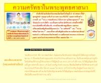 ความศรัทธาในพระพุทธศาสนา - freewebs.com/buddhist-faith