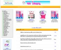 ซอย5ดอทคอม - soi5.com