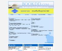 หนังสือดีดี - bookdd.com