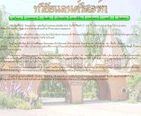 ทวีชัยแลนด์ รีสอร์ท - taweechailand.com