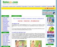 สงกรานต์ - relaxzy.com/place/songkran.html