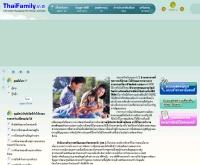 ศูนย์ข้อมูลกลางด้านครอบครัว - thaifamily.in.th