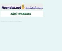 หุ้นเด็ด - hoonded.net