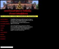 เทพเจ้าแห่งโชคลาภ (ไฉ่ซิ้งเอี้ย) ปางมหาเศรษฐีชัมภล - geocities.com/jambhala_thailand