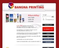 บางนาพริ้นติ้ง - bangnaprinting.com