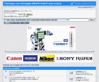 ไทยชาร์ตเจอร์ - thaicharger.com