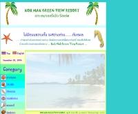 เกาะหมากกรีนวิว รีสอร์ท - kohmakgreenview.com