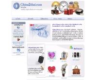 ไชน่าทูไทย - china2thai.com