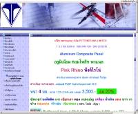 บริษัท เพชรทองธนา จำกัด - pettongtana.com