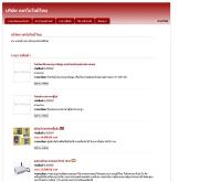 บริษัท เทคโนโลยีไทย - tarad.com/technology