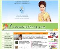 ที่นี่ปากช่อง - teeneepakchong.com