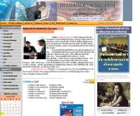 ไทยบิซซอฟท์แวร์ - thaibizsoftware.com