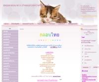 กลอนไทย - klonthai.com