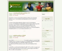 แบดมินตันคอร์เนอร์ - badmintoncorner.com