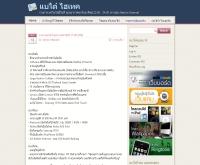แบไต๋ ไฮเทค - beartai.com