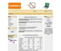 คอมโบบายดอทคอม - combobuy.com
