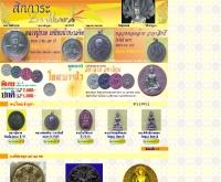 ปรีชา มณี พระเครื่อง  - geocities.com/preecha_mane