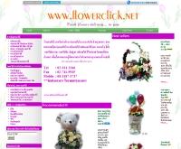 ฟลาวเวอร์คลิก - flowerclick.net