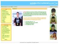 คุมอง ประชาอุทิศ127 - kumon127.com