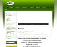 บริษัท พลังธรรมชาติ จำกัด - naturalpower.co.th