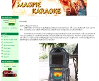 แม๊กไพร์คาราโอเกะดอทคอม - magpiekaraoke.com