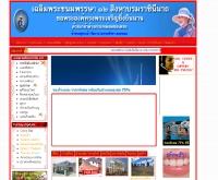 ตลาดพัทยา - taradpattaya.com