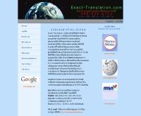 เอ็กแซ็ททรานสเลชั่น - exact-translation.com