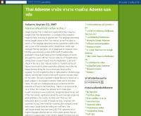 ไทยแอดเซ้นส์-ออนไลน์ - thaiadsense-online.blogspot.com