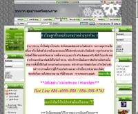 ชนนาถ บิวตี้ ช็อป - siamnatureherb.com