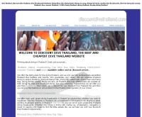 ดิสเคาท์ไดร์ฟไทยแลนด์ - discountdivethailand.com