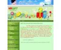 วีอาร์กิ๊ฟ - vrgift.com