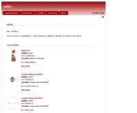 สไมล์เจมส์ - mysmilegems.com