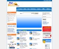 ไทยเบสไพรซ์ - thaibestprice.com