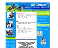 สมาร์ทคอม - smartcom2007.net