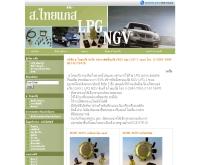 บริษัท ส.ไทยแก๊ส จำกัด - sor-thaigas.com