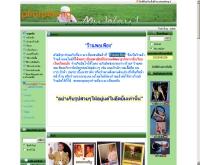 พอเพียง - phorphieng.com