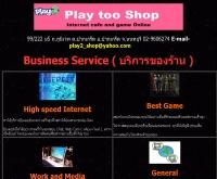 เพลย์ทูช็อป - geocities.com/play2_shop