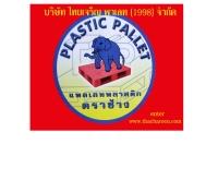บริษัท ไทยเจริญแพลเลท - thaicharoen.com