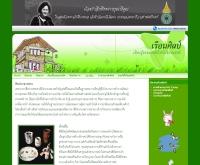 เรือนศิลป์ - ruansilp.com
