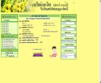 ภาษาไทย โดย ครูพรรณี สกนธวุฒิ - krupannee.net