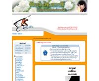 ขายของออนไลน์ - khaykhongonline.com