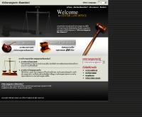 สำนักงานกฏหมาย เซ็นเตอร์ลอว์ - thaicenterlaw.com