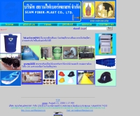 บริษัท สยามไฟเบอร์พลาสท์ จำกัด - siamfiberplast.com