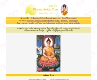 ธรรมะสุโข - dhammasukho.com