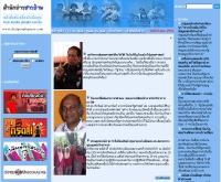 สำนักข่าวชาวบ้าน - thaipeoplepress.com