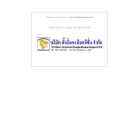 บริษัท ตั้งมั่นคง ดีมอลิชั่น จำกัด - tungmunkong.com