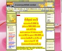 ห้างทองศรีสวัสดิ์ - srisawat2005.com