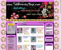 เทกบิวตี้ชอป - TakBeautyShop.com