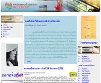วิทยุชุมชนไท - thaicr.org