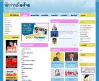 การเมืองไทย - kanmuang.org